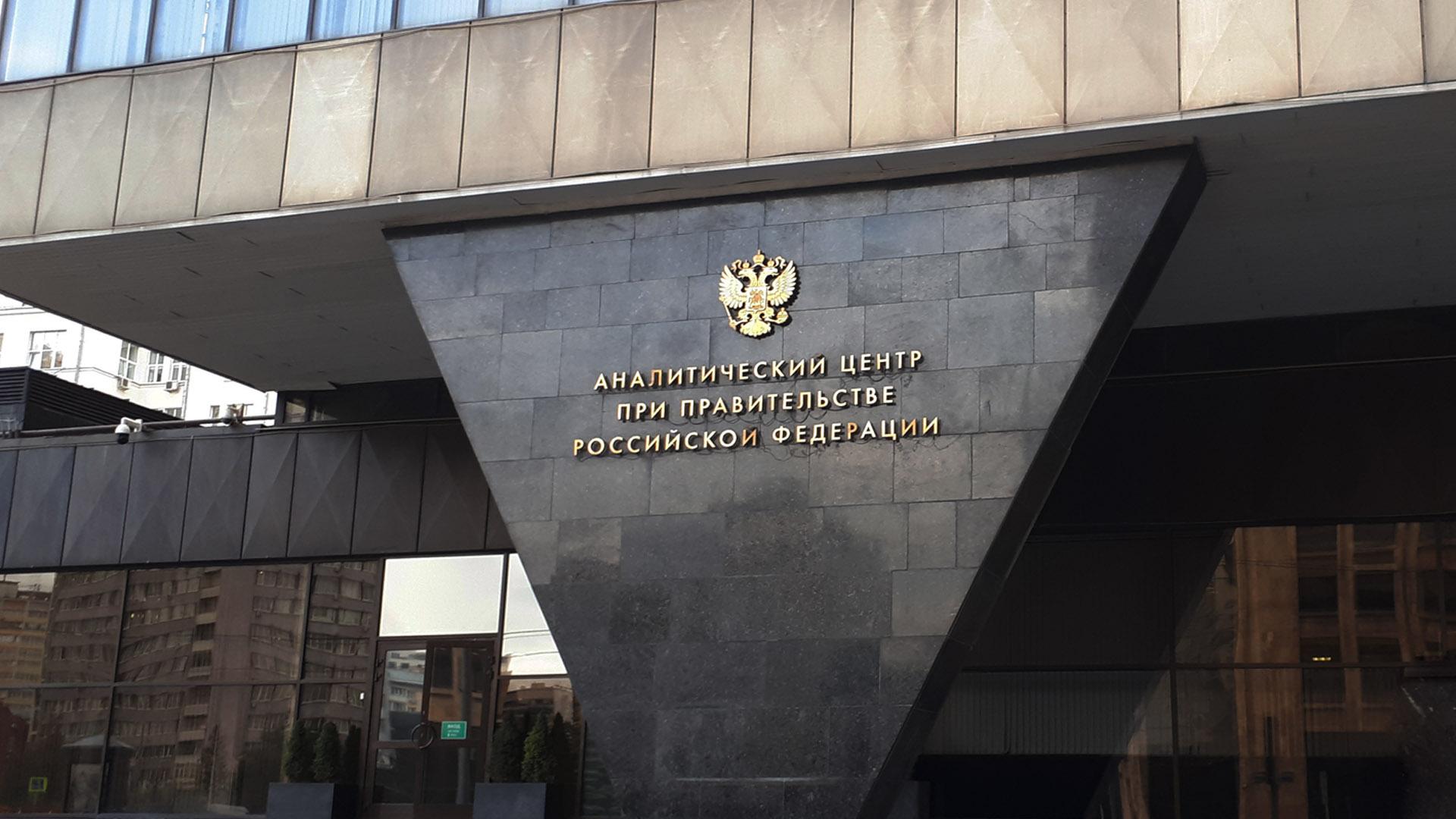 В Аналитическом центре при Правительстве РФ прошел круглый стол по онлайн-кассам