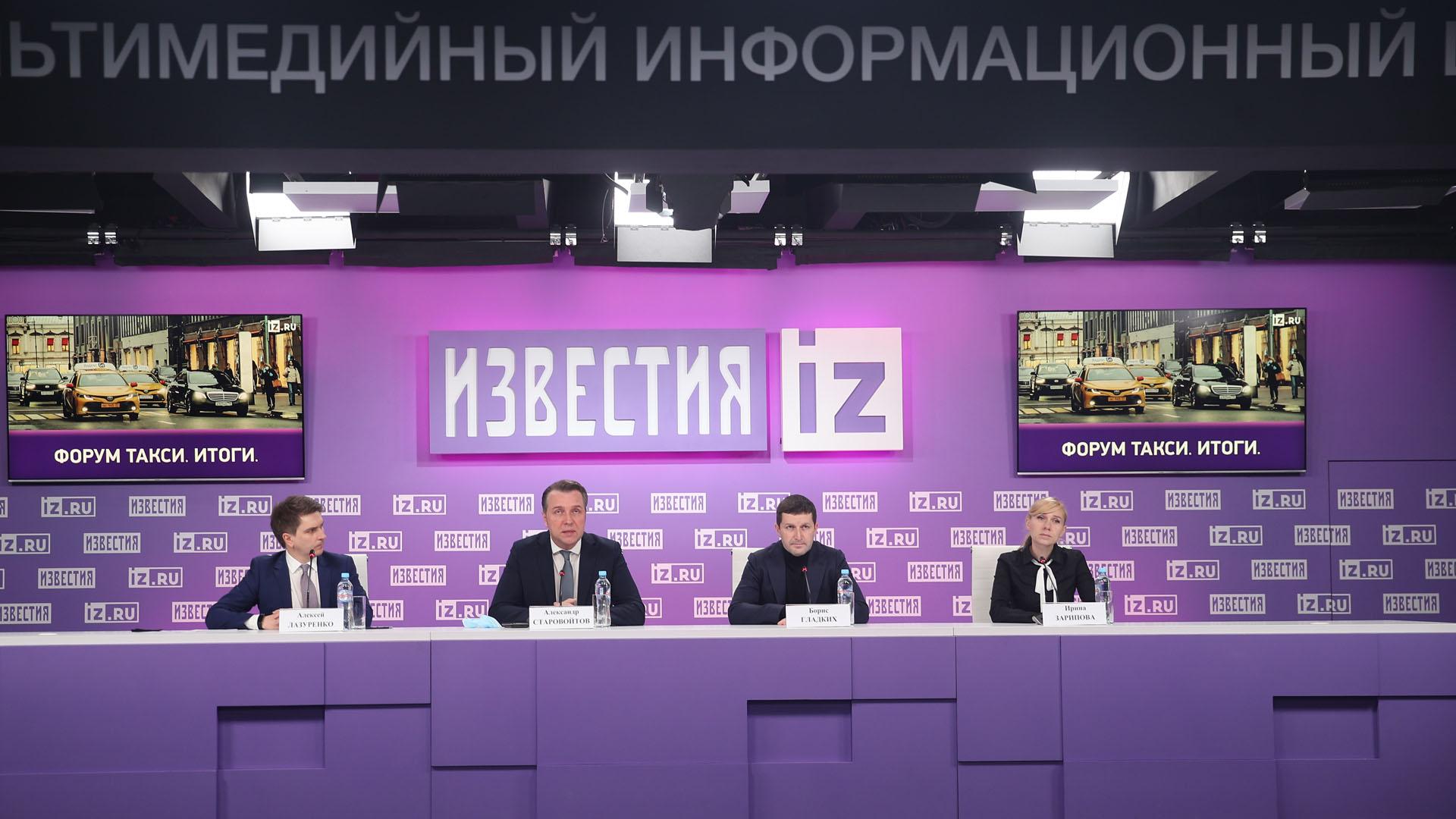 «В течение 2021 года рынок такси войдёт в фазу стабильности»: итоги пресс-конференции МИЦ «Известия»