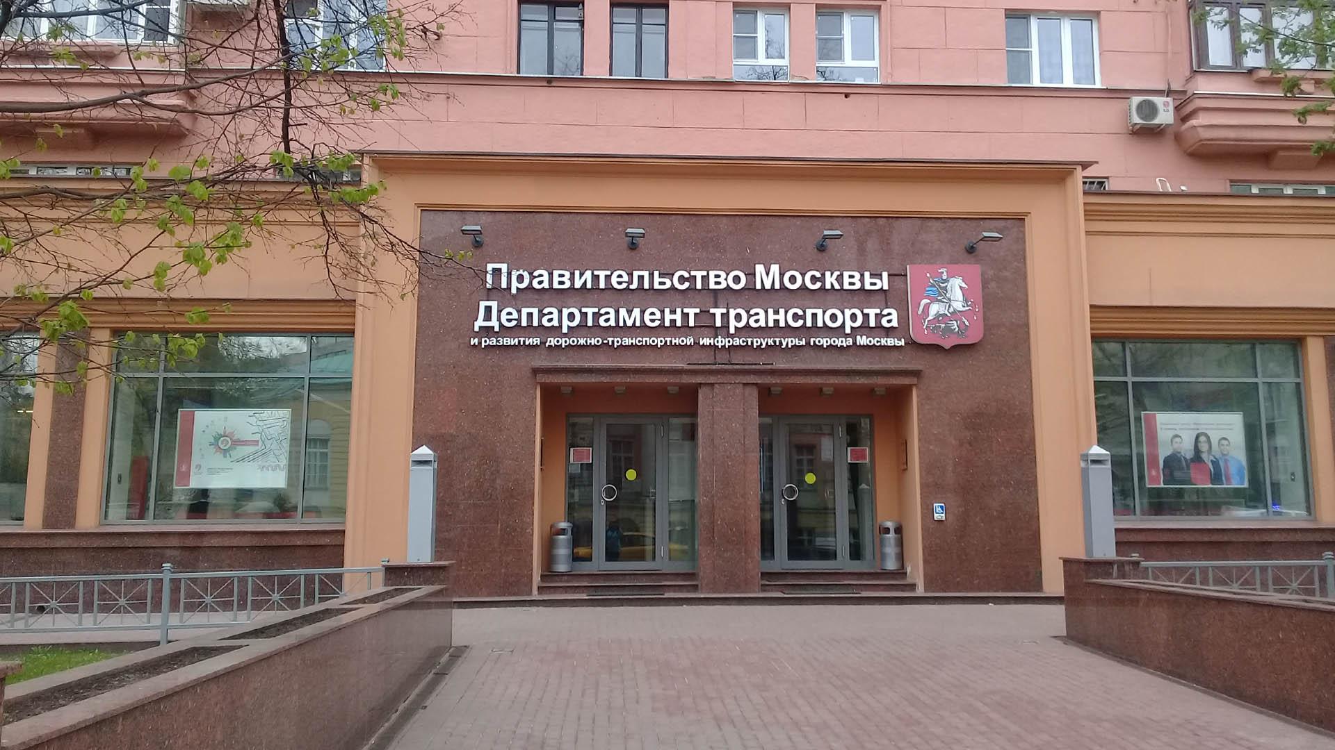 Дептранс Москвы подвел итоги 2020 года по количеству нарушений в сфере перевозок