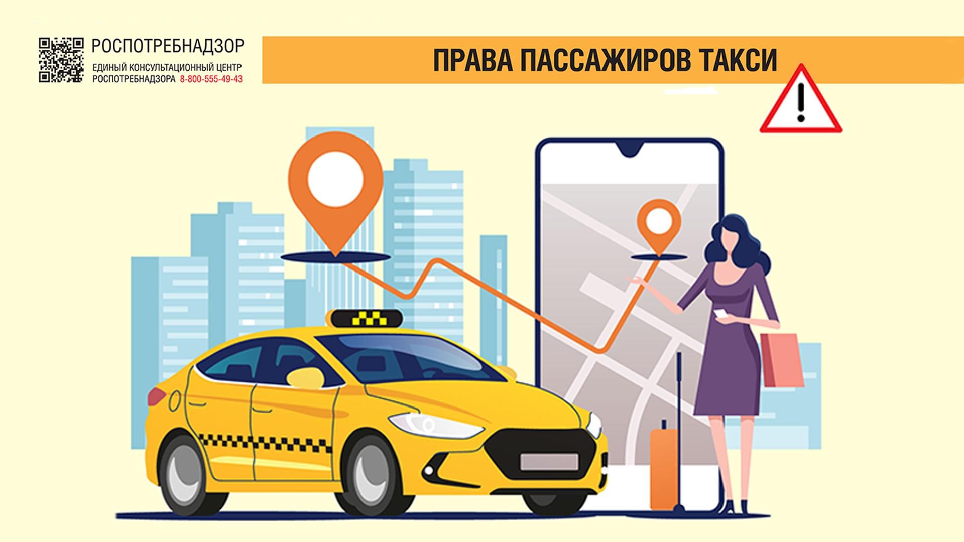 Памятка для пассажиров такси от Роспотребнадзора