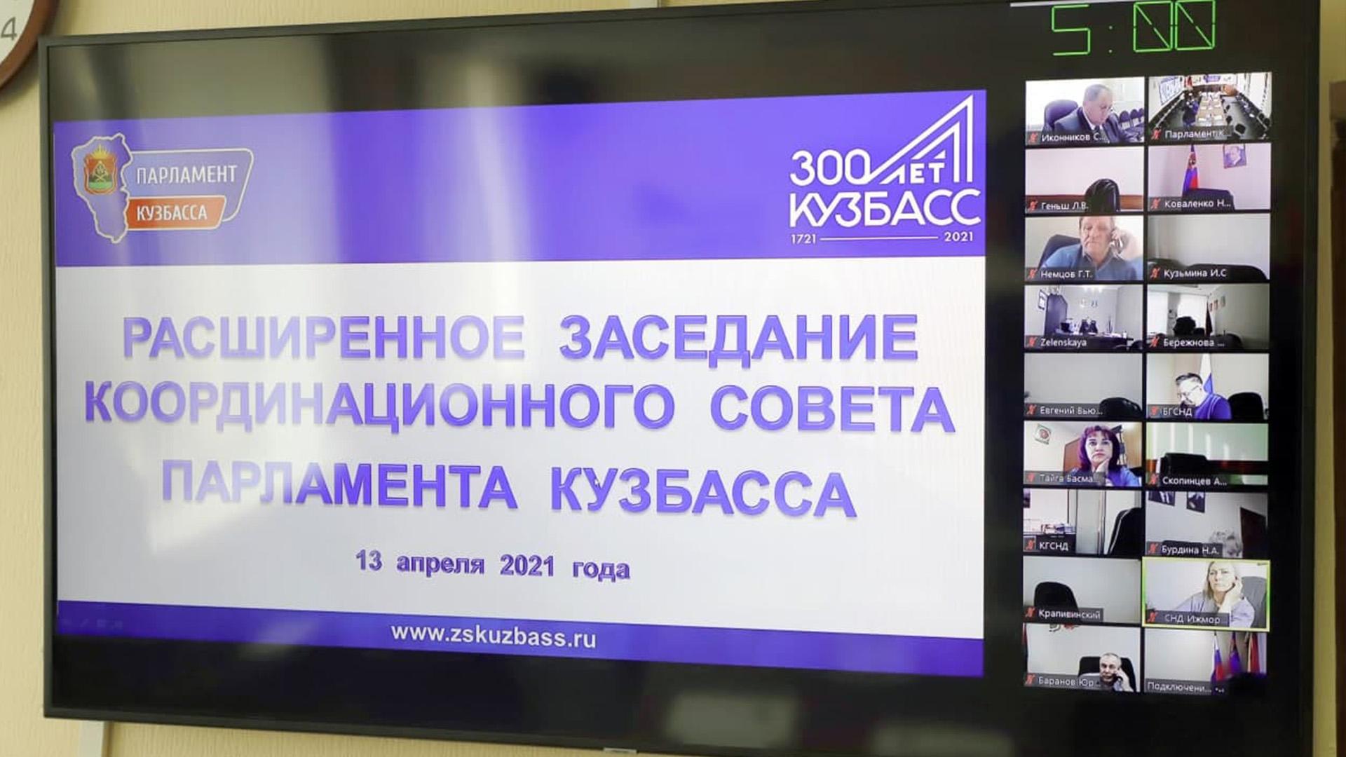 Парламент Кузбасса опросил жителей о том, что они думают о такси