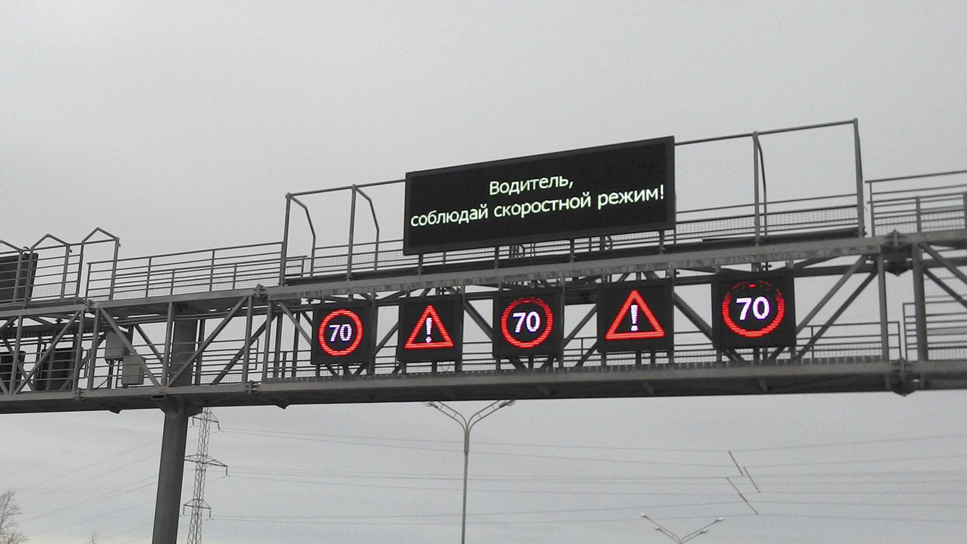 В России начали тестировать динамические дорожные знаки