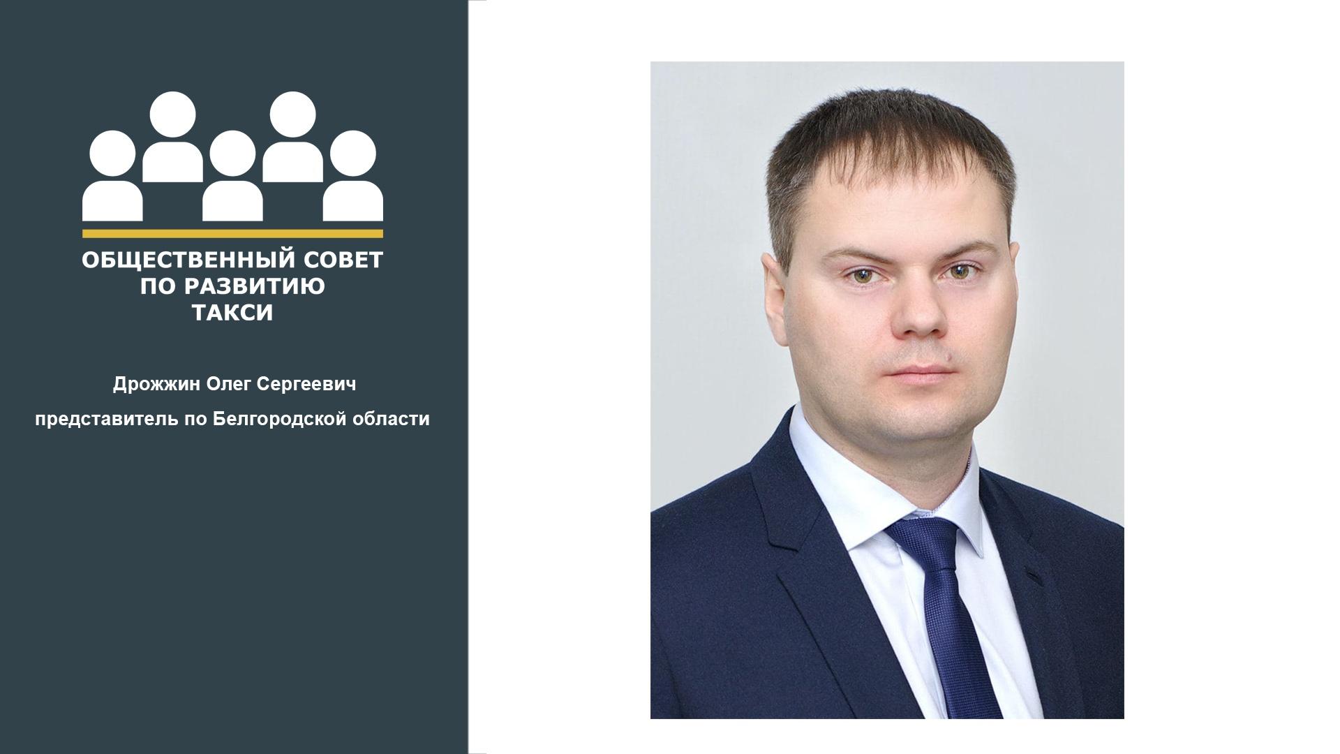 Приветствуем нового участника Общественного Совета по развитию такси Дрожжина Олега Сергеевича