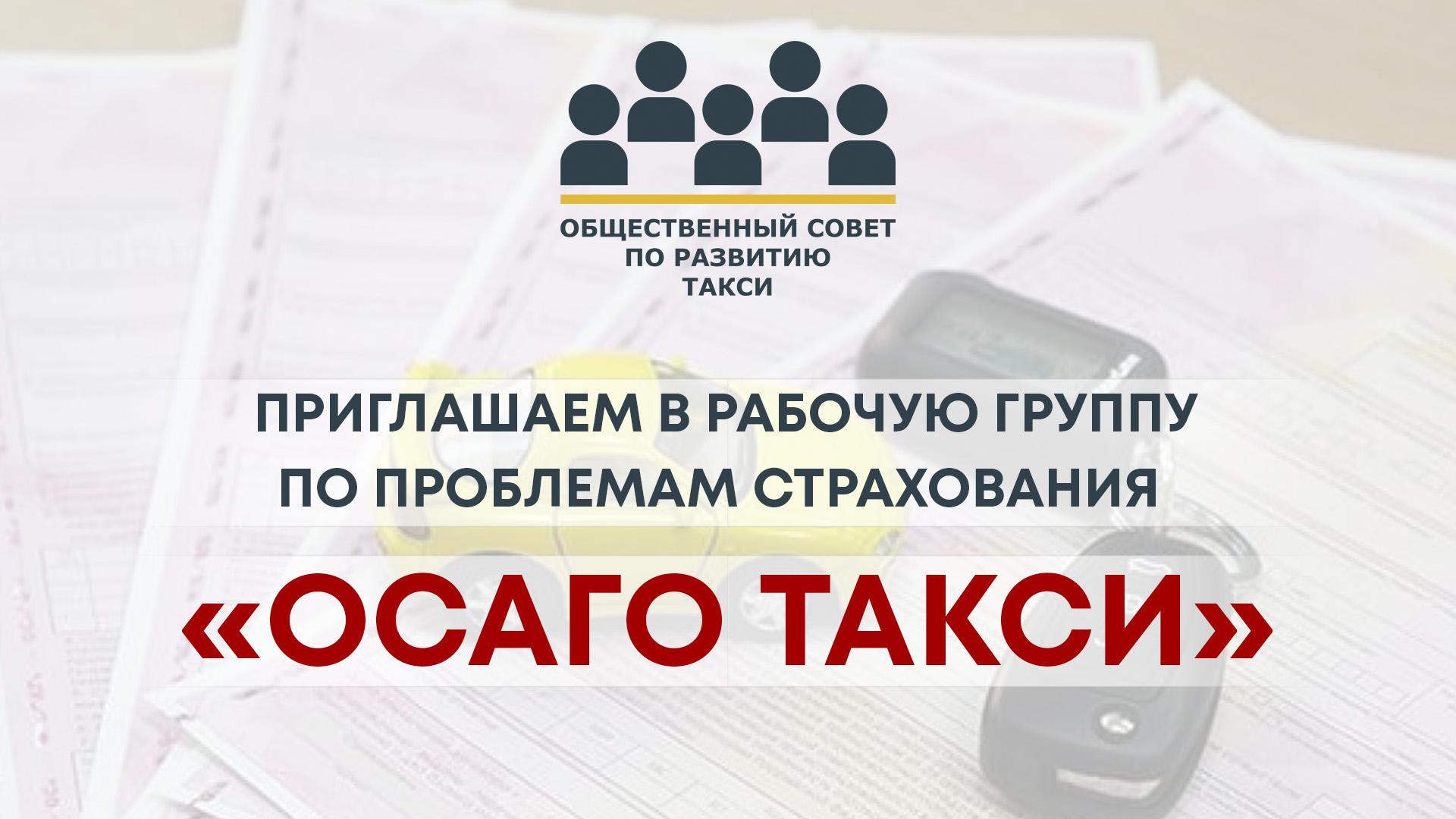 Вступайте в рабочую группу по проблемам страхования автомобилей такси