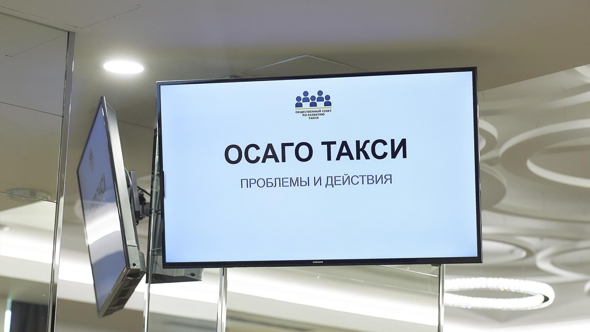 Проблемы ОСАГО: создание рабочей группы по вопросам страхования автомобилей такси
