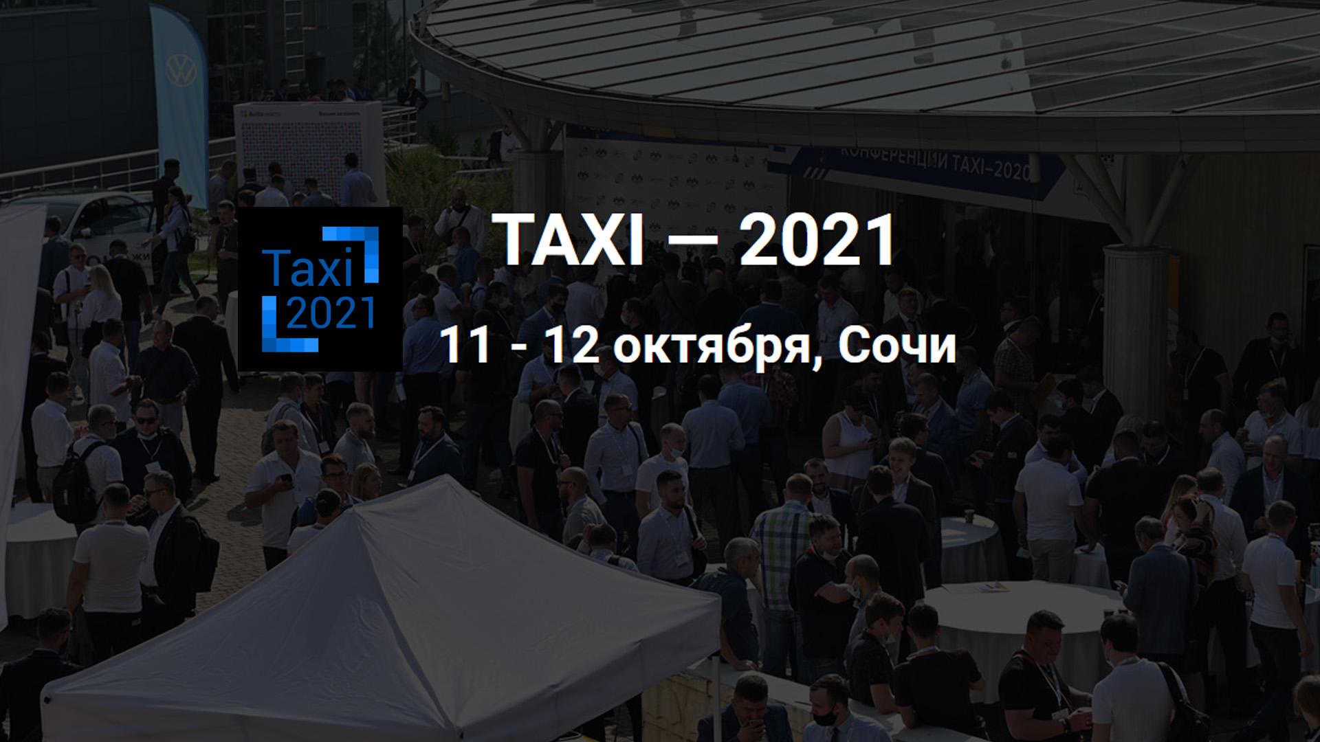 15 сентября повысится стоимость участия в конференции «TAXI – 2021» в Сочи